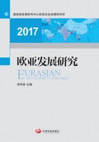 2017欧亚发展研究