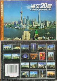 明信片-上海风光明信片·浦东20景(册式)*