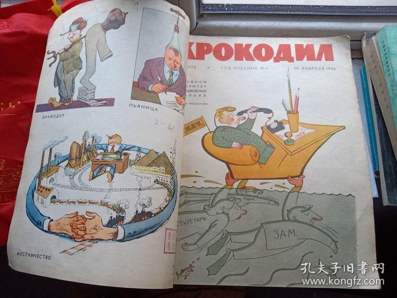 世界著名漫画杂志 苏联小8开俄文版漫画画报 鳄鱼 1963年第2-5;7-25;27-29;31-36期共32期!合订本一本32期合售包邮挂(普通包裹或印刷品)!