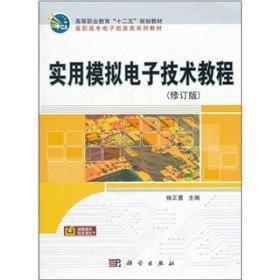 高等职业教育十二五规划教材·高职高专电子信息类系列教材:实用模拟电子技术教程(修订版)