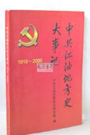 中共江油地方史大事记(1919-2000)