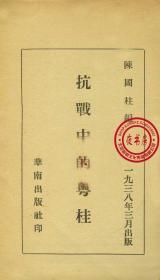 抗战中的粤桂-1938年版-(复印本)