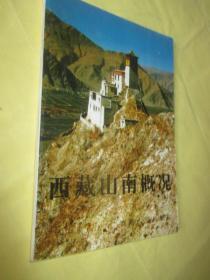 西藏山南概况