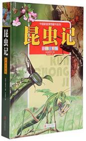 中国家庭理想藏书系列:昆虫记(彩图注释版)