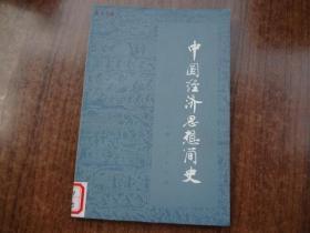 中国经济思想简史   上册