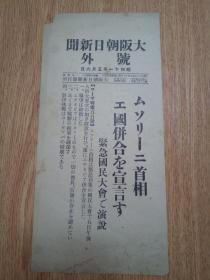 1936年5月6日【大坂朝日新闻 号外】:墨索里尼首相埃塞俄比亚合并宣言,紧急国民大会的演说