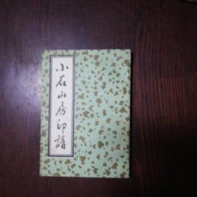 小石山房印谱(套色印本,中国书店1985年一版一印)