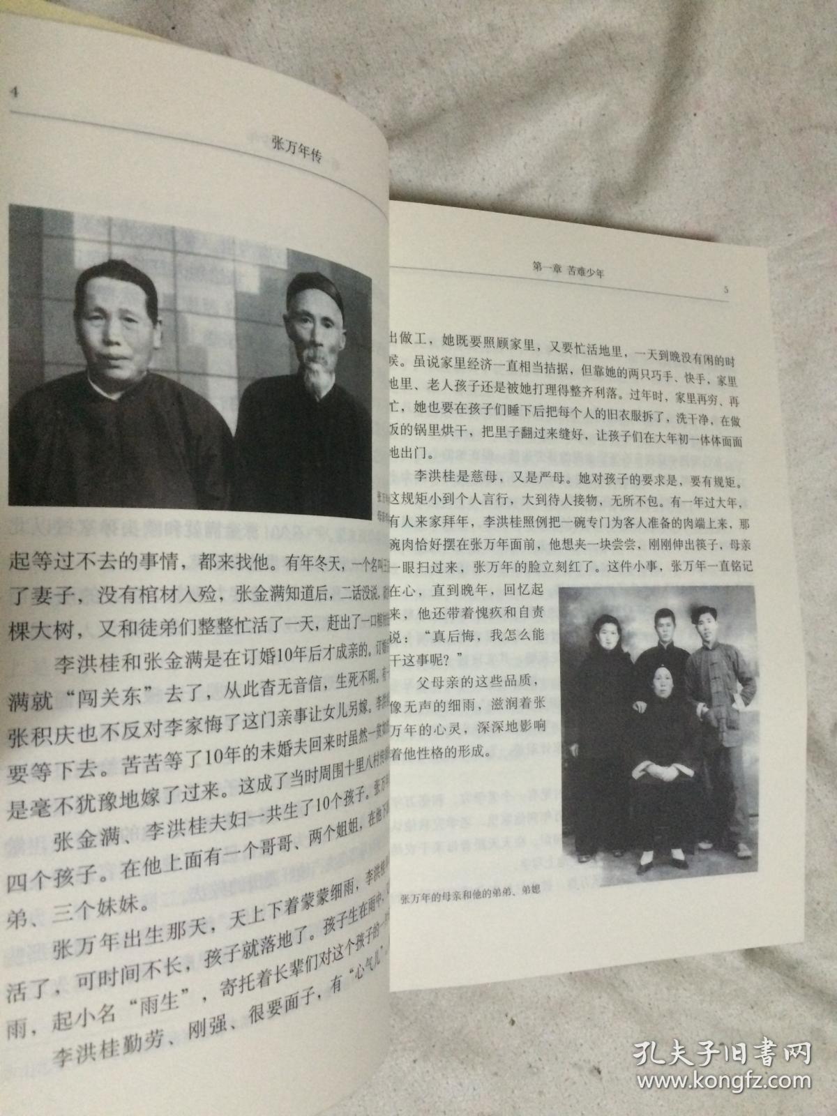 张万年传(上下/全二册)【小16开 2011年一印】