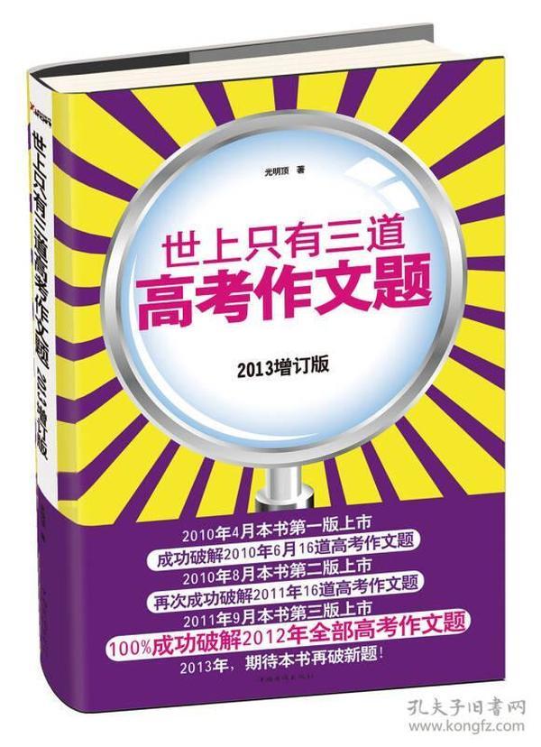 世上只有三道高考作文题(2013增订版)