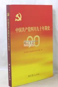 中国共产党四川九十年简史