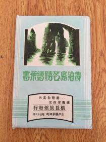 70年代日本《青海岛名胜绘页书》明信片一套18枚,原装封套