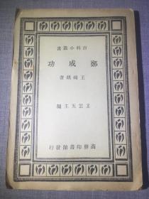 民国旧书:郑成功 全一册  文学