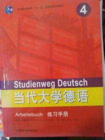 """普通高等教育""""十一五""""国家级规划教材:当代大学德语(4)(练习手册)有几页撕掉,但不缺页"""