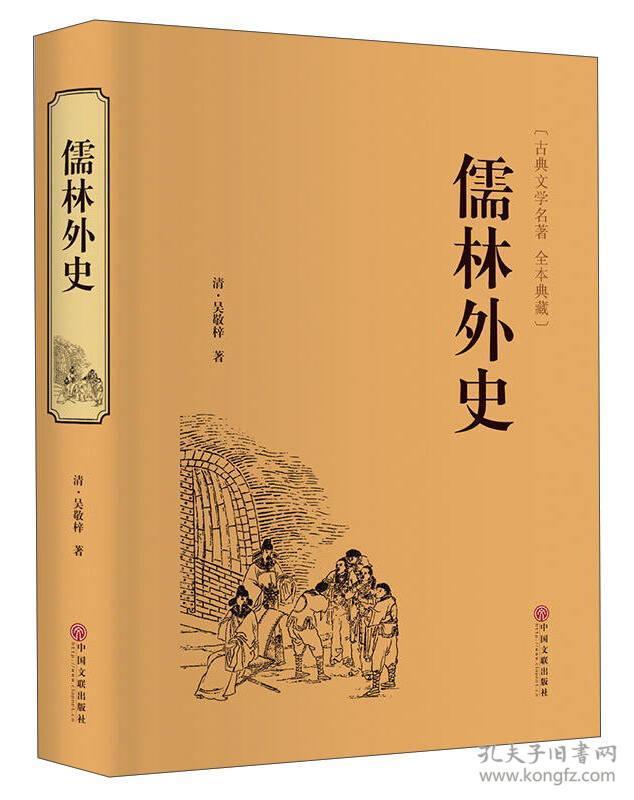 儒林外史 .,.,_吴敬梓_孔夫子旧书网图片