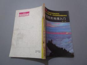 中国自然地理入门(少年百科丛书)