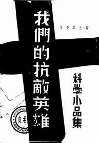 我们的抗敌英雄-1936年版-(复印本)-科学小品集