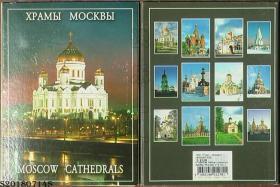 明信片-俄罗斯原版ХРАМЫ МОСКВЫ·MOSCOW CATHEDRALS(莫斯科大教堂)*