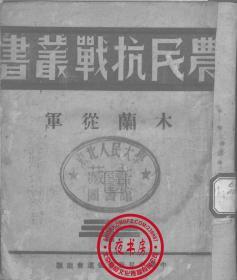 木兰从军-1927年版-(复印本)-农民抗战丛书