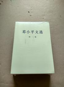 邓小平文选(全三卷)全新未开封