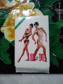 健美  明信片