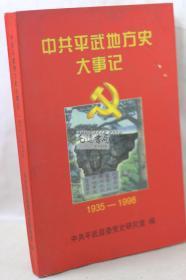 中共平武地方史大事记(1935-1998)