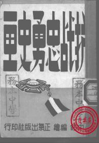 抗战忠勇史画-1946年版-(复印本)