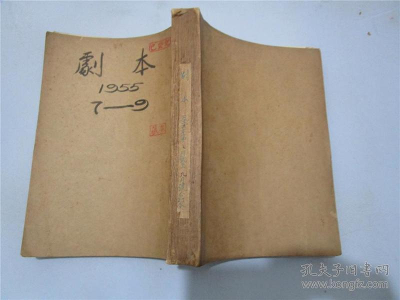 剧本 (1955年7--9期 合订本)(牛皮纸封面)