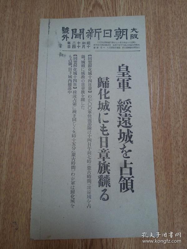 1937年10月14日【大坂朝日新闻 号外】:皇军绥远城占领,归化城日章旗的翻飞