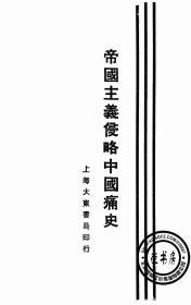 帝国主义侵略中国痛史-1929年版-(复印本)