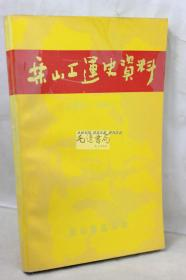 乐山工运史资料(1949-1990)