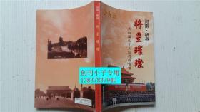 河南新县将星璀璨-共和国九十三位将领传略   河南人民出版社
