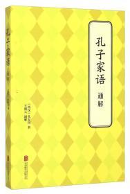 北京联合国学系列 孔子家语通解