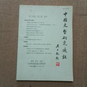 中国文哲研究通讯 第十四卷第二期