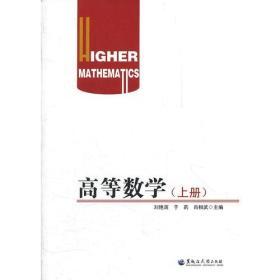 高等数学 上册 专著 刘艳滨,于菂,肖相武主编 gao deng shu xue