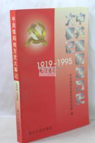 中共绵阳地方史大事记(1919-1995)