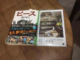 日文原版:《ピース》      【存于溪木素年书店】