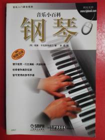 音乐小百科:钢琴