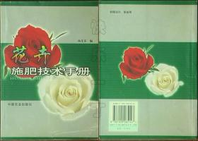 花卉施肥技术手册