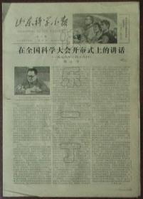 报纸-山东科技小报1978年3月30日(邓小平·在全国科学大会开幕式上的讲话)