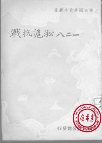 一二八淞沪抗战-1948年版-(复印本)-中华民国历史小丛书