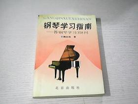 钢琴学习指南-答钢琴学习358问 (作者魏廷格签名)