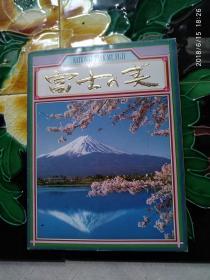 富士美  明信片