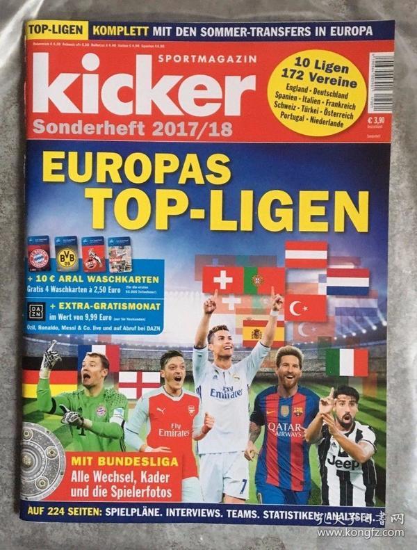 原版踢球者2017-18欧冠特辑
