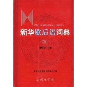 新华歇后语词典