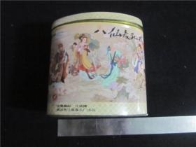 上世纪70-80年代饼干糖果药品茶叶等铁皮盒包装盒民俗老物品~八仙过海铁皮盒。