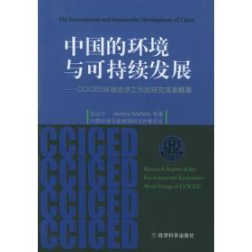 中国的环境与可持续发展