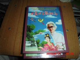 DVD光盘 粤剧动画电影---刁蛮公主赣驸马(1DVD+2CD) 全新未拆封