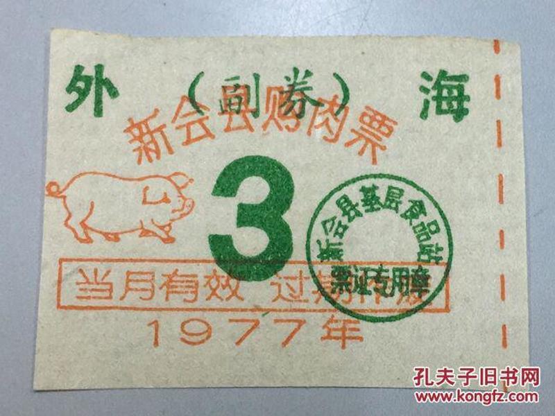 肉票(3)1977年新会县购肉票外海副券