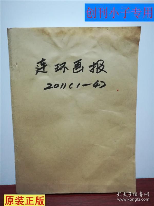 连环画报2011年1-4期合订本,整体(天头、书口、地脚三面)有裁切,不宜收藏,仅供阅读。 有现货