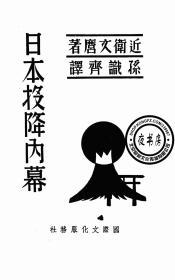 日本投降内幕-1947年版-(复印本)